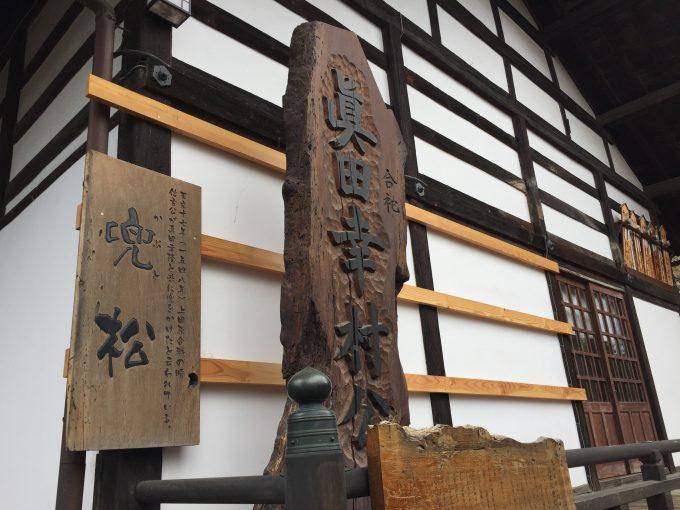 眞田神社の兜松