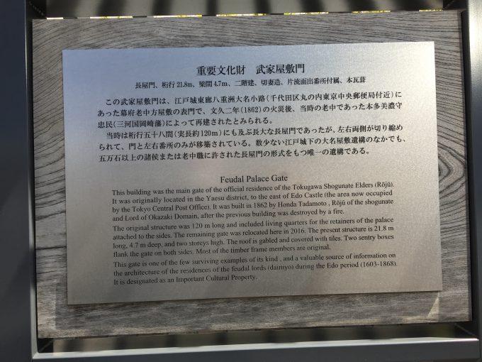 武家屋敷門の案内板