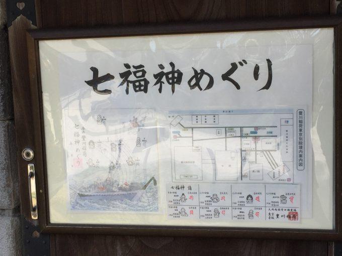 豊川稲荷東京別院七福神案内板