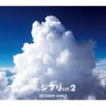 Daishi Dance / the ジブリ set2の紹介と感想(超超おススメアルバム)