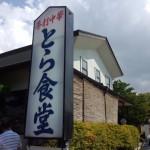 とら食堂 白河ラーメンを代表する店 白河市Fukushima 20120908 114635 150x150