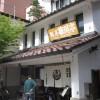 飯豊権現蕎麦 桐屋 権現亭 会津若松の蕎麦屋Fukushima 20121007 120941 100x100