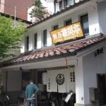 飯豊権現蕎麦 桐屋 権現亭 会津若松の蕎麦屋Fukushima 20121007 120941 150x150
