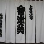 会津若松の老舗・上菓子司会津葵Fukushima 20121007 160953 150x150
