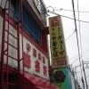 源来軒 元祖喜多方ラーメン 寒い日だったので、体が温まった~♪ 喜多方市Fukushima 20121123 111039 100x100
