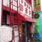 源来軒 元祖喜多方ラーメン 寒い日だったので、体が温まった~♪ 喜多方市Fukushima 20121123 111046 150x150