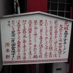 源来軒 元祖喜多方ラーメン 寒い日だったので、体が温まった~♪ 喜多方市Fukushima 20121123 111051 150x150