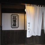 大内宿 三澤屋 南会津郡下郷町Fukushima 20121123 144645 150x150