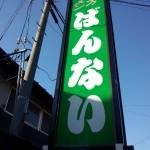 坂内食堂で肉そば 喜多方ラーメンを代表するお店はやっぱり美味しかったし混んでいたFukushima 20141018 15235533180 150x150
