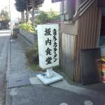 坂内食堂で肉そば 喜多方ラーメンを代表するお店はやっぱり美味しかったし混んでいたFukushima 20141018 15243333180 150x150
