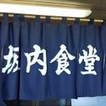 坂内食堂で肉そば 喜多方ラーメンを代表するお店はやっぱり美味しかったし混んでいたFukushima 20141018 15261933180 150x150