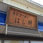 手打ラーメンはし軒 三春滝桜を見た帰りに立ち寄った白河系ラーメンFukushima 20150426 132343 150x150
