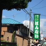 ばんない=坂内食堂で今回は1時間半待ちのすえにありつけた肉そば!!!Fukushima 20150922 113712024 150x150