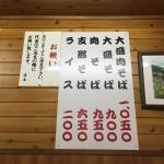ばんない=坂内食堂で今回は1時間半待ちのすえにありつけた肉そば!!!Fukushima 20150922 123722024 150x150