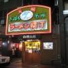 ラーメン横丁を見物!しただけで夜のすすきのの交差点へ 札幌 北海道