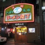 ラーメン横丁を見物!しただけで夜のすすきのの交差点へ 札幌 北海道Hokkaidou 20121022 203906 150x150