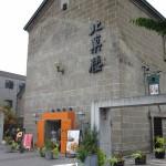 北菓楼 小樽本館 Hokkaidou 20121023 130738 150x150