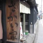 さかい家 小樽にあるアンティークな喫茶店 外観もそうだが、内装もアンティークで宜しいですHokkaidou 20121023 151411 150x150