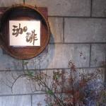 さかい家 小樽にあるアンティークな喫茶店 外観もそうだが、内装もアンティークで宜しいですHokkaidou 20121023 153943 150x150