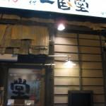 初代一国堂駅前店 札幌で醬油ラーメンHokkaidou 20121023 184919 150x150