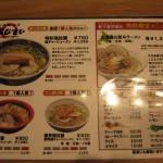 函館麺厨房 あじさい 新千歳空港店Hokkaidou 20121025 150938 150x150