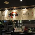 函館麺厨房 あじさい 新千歳空港店Hokkaidou 20121025 151648 150x150