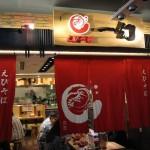 えびそば一幻 新千歳空港Hokkaidou 20121025 152203 150x150