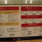 えびそば一幻 新千歳空港Hokkaidou 20121025 152325 150x150