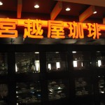 新千歳空港 宮越屋珈琲Hokkaidou 20121025 160710 150x150