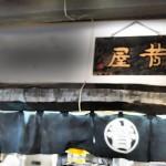 「昔屋」でけんちん蕎麦を食す けんちんそば発祥処のけんちんそばは旨い! 袋田の滝Ibaraki 20141004 12171033180 150x150
