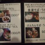 「昔屋」でけんちん蕎麦を食す けんちんそば発祥処のけんちんそばは旨い! 袋田の滝Ibaraki 20141004 12195733180 150x150