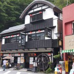 「昔屋」でけんちん蕎麦を食す けんちんそば発祥処のけんちんそばは旨い! 袋田の滝Ibaraki 20141004 12533233180 150x150