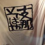 新横浜ラーメン博物館で「支那そばや」「龍上海本店」「こむらさき」を食すKanagawa 20151231 10450533180 150x150