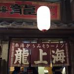 新横浜ラーメン博物館で「支那そばや」「龍上海本店」「こむらさき」を食すKanagawa 20151231 10480533180 150x150