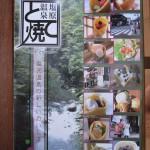 栄太楼で塩原温泉のとて焼きを食すShiobaraonsen 20120916 162303 150x150
