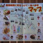 栄太楼で塩原温泉のとて焼きを食すShiobaraonsen 20120916 162326 150x150