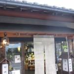 栄太楼で塩原温泉のとて焼きを食すShiobaraonsen 20120916 170104 150x150