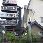 栄太楼で塩原温泉のとて焼きを食すShiobaraonsen 20120916 170110 150x150