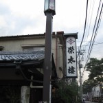 栄太楼で塩原温泉のとて焼きを食すShiobaraonsen 20120916 170121 150x150