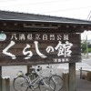 黒羽くらしの館で蕎麦を食べ、ピオーネを買ってTochigi 20120618 145843 100x100