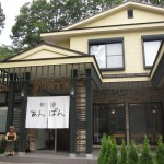 パン・ドゥ・ルアン(Pain de Leun) 那須町Tochigi 20120916 125052 150x150