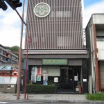 香雲堂本店 古印最中のお店 足利市の銘菓Tochigi 20120917 145031 150x150