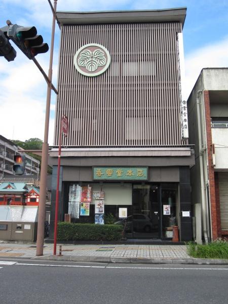 Tochigi-20120917-145031