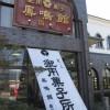 鳳鳴館 扇屋 那須町