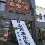 鳳鳴館 扇屋 那須町Tochigi 20121008 120758 150x150