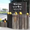 ラスクの専門店 NASUのラスク屋さんTochigi 20121008 132942 100x100