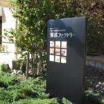 チーズガーデン THE OVEN(オーブン)Tochigi 20121008 135254 150x150