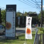 チーズガーデン THE OVEN(オーブン)Tochigi 20121008 140455 150x150