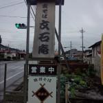 玄そば文石庵 にらそばの店Tochigi 20121028 114519 150x150