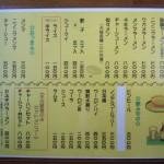 まるQ にんにくラーメンを食す 佐野ラーメンTochigi 20130119 135314 150x150